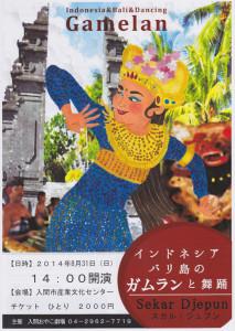 gamelan-iruma